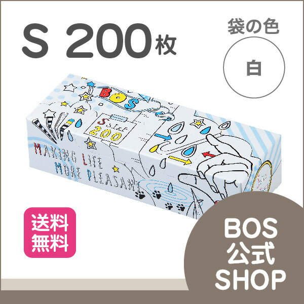 BOS公式SHOP驚異の防臭袋BOS(ボス)Sサイズ200枚入り(ポップ柄/袋カラー:ホワイト)送料