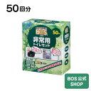 【BOS公式SHOP★驚異の 防臭袋 BOS (ボス) 非常...