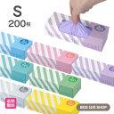 【BOS公式SHOP★驚異の 防臭袋 BOS (ボス)】 ストライプパッケージ ★(Sサイズ)200枚