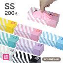 【BOS公式SHOP★驚異の 防臭袋 BOS (ボス)】 ストライプパッケージ ★(SSサイズ)200枚