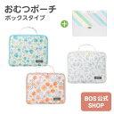 【BOS公式SHOP★Bosno おむつポーチ】 ボックス タイプ ★ 臭わない袋 BOS(ボス)/白色