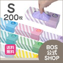 【BOS公式SHOP★驚異の 防臭袋 BOS (ボス)】 ストライプ柄 ★(Sサイズ)200枚入 ●