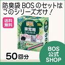 【BOS公式SHOP★驚異の 防臭袋 BOS (ボス) 非常用 トイレ セット】 50回分 ●送料無...