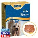 【BOZITA】ボジータ 犬用パテ 七面鳥&チキンドッグフード(360g)
