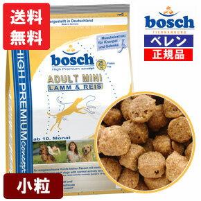 ボッシュ【bosch】【正規品】【あす楽対応】ハイプレミアムミニアダルトラム&ライスドッグフード(9.0kg[3.0kg×3袋])【送料無料】