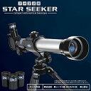 天体望遠鏡 STAR SEEKER 2020年モデル HAC1568 □□ Q1 HAC ハック 宿題 アウトドア 星座観察 星空観察 天体観測 望遠鏡 プレゼント 夏休み