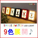 RoomClip商品情報 - 【PEVS1050】□【C★】スマイルスイッチLEDライト 【SMILE SWITCH LED LIGHT スマイルスイッチ こどもの日 子供用 子供部屋 ウォールライト 壁付け 照明 キッズ】