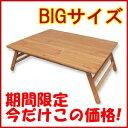 テーブル バカンス バンブーテーブル 折りたたみ ちゃぶ台 アウトドア