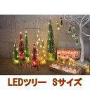 クリスマスグリッターLEDツリー Sサイズ ZCXN3021...