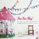 FUN FUN FLAG □【AL1】【ファンファン フラッグ ガー
