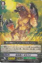 【中古】 トレカ ヴァンガード ブースターパック 第4弾 虚影神蝕 幼虫怪人 ギラファ BT04/035 R