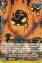 【中古】 トレカ ヴァンガード ブースターパック 第4弾 虚影神蝕 フレイムシード・サラマンダー BT04/072 C