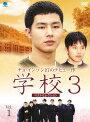 【中古レンタルアップ】 DVD アジア・韓国ドラマ 学校3 ベストセレクション 全6巻セット チョ・インソン イ・ドンウク