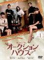 【中古レンタルアップ】 DVD アジア・韓国ドラマ オークションハウス 全6巻セット ユン・ソイ チョン・チャン