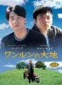 【中古レンタルアップ】 DVD アジア・韓国ドラマ ワンルンの大地 全11巻セット ソ・ジソブ チャン・ヒョク