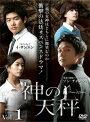 【中古レンタルアップ】 DVD アジア・韓国ドラマ 神の天秤...