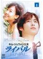 【中古レンタルアップ】 DVD アジア・韓国ドラマ ライバル 全10巻セット キム・ジェウォン ソ・ユジン