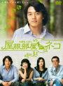 【中古レンタルアップ】 DVD アジア・韓国ドラマ 屋根部屋のネコ 全8巻セット キム・レウォン チ