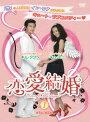 【中古レンタルアップ】 DVD アジア・韓国ドラマ 恋愛結婚 全8巻セット キム・ミニ キム・ジフン