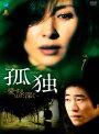 【中古レンタルアップ】 DVD アジア・韓国ドラマ 孤独 愛...