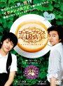 【中古レンタルアップ】 DVD アジア・韓国ドラマ コーヒー...