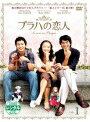 【中古レンタルアップ】 DVD アジア・韓国ドラマ プラハの恋人 全9巻セット チョン・ドヨン キム