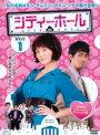 【中古レンタルアップ】 DVD アジア・韓国ドラマ シティー...