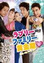【中古レンタルアップ】 DVD アジア・韓国ドラマ ラブリーファミリー黄金期 全28巻セット ムン・