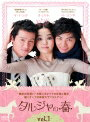 【中古レンタルアップ】 DVD アジア・韓国ドラマ タルジャの春 インターナショナル・ヴァージョン 全11巻セット <strong>チェリム</strong> イ・ミンギ