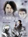 【中古レンタルアップ】 DVD アジア・韓国ドラマ 九尾狐外...