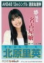 【中古】生写真 AKB48言い訳Maybe劇場盤北原里英