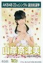 【中古】 生写真 NMB48 Everyday、 カチューシャ 劇場盤 山岸奈津美