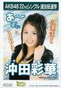 【中古】 生写真 NMB48 Everyday、 カチューシャ 劇場盤 沖田彩華