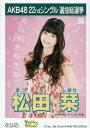 【中古】 生写真 NMB48 Everyday、 カチューシャ 劇場盤 松田栞