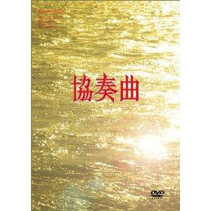 【中古レンタルアップ】 DVD ドラマ 協奏曲 全5巻セット 田村正和 木村拓哉