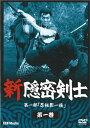 【中古レンタルアップ】 DVD ドラマ 新隠密剣士 第一部「忍秘影一族」 全4巻セット 林真一郎