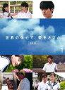 【中古レンタルアップ】 DVD ドラマ 世界の中心で、愛をさけぶ 全5巻セット 綾瀬はるか 山田孝之