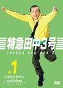 【中古レンタルアップ】 DVD ドラマ 特急田中3号 全6巻 田中聖 栗山千明