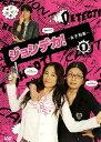 【中古レンタルアップ】 DVD ドラマ ジョシデカ! 全6巻セット 仲間由紀恵
