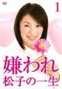 【中古レンタルアップ】 DVD ドラマ 嫌われ松子の一生 全6巻セット 内山理名 要潤