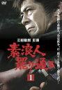 【中古レンタルアップ】 DVD ドラマ 素浪人罷り通る 全3巻セット 三船敏郎 西郷輝彦
