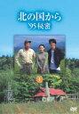 【中古レンタルアップ】 DVD ドラマ 北の国から'95秘密 1&2 全2巻セット 田中邦衛 吉岡秀隆