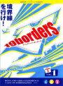 【中古レンタルアップ】 DVD ドラマ 19borders ナインティーン・ボーダーズ season