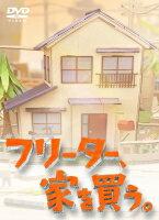 【中古レンタルアップ】 DVD ドラマ フリーター、家を買う 全5巻セット <strong>二宮和也[嵐]</strong> 香里奈