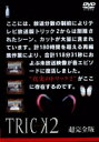 【メール便不可能】【中古レンタルアップ】 DVD ドラマ TRICK2 トリック2 超完全版 全5巻セット 仲間由紀恵 阿部寛