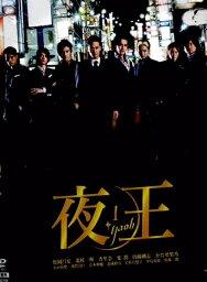 【中古レンタルアップ】 DVD ドラマ 夜王 全5巻セット <strong>松岡昌宏[TOKIO]</strong> 北村一輝