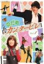 【中古レンタルアップ】 DVD ドラマ のだめカンタービレ 全6巻セット 上野樹里 玉木宏
