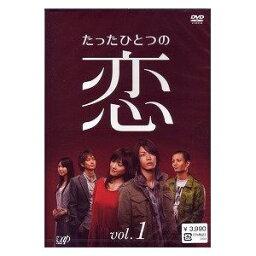 【中古レンタルアップ】 DVD ドラマ たったひとつの恋 全4巻セット <strong>亀梨和也[KAT-TUN]</strong> 綾瀬はるか