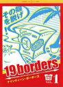 【中古レンタルアップ】 DVD ドラマ 19borders ...