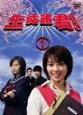 【中古レンタルアップ】 DVD ドラマ 生徒諸君! 全5巻セット 内山理名 堀北真希
